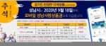 S모바일 성남사랑상품권 20만원 쓰고 소비지원금 3만원 받아요