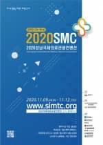 S성남국제의료관광컨벤션 11월 9~12일 온라인 개최