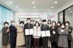 S성남시 디지털 성범죄 피해자 통합지원센터 개소