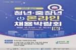 S성남시 '청년·중장년 온라인 채용박람회' 16일까지 개최