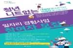 S성남시 '청년 일자리 경험사업' 참여자 70명 모집