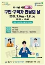S성남시 9~11일 '온라인 구인·구직자 만남의 날'