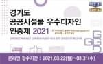 도, '경기도 공공시설물 우수디자인 인증제' 참가 시설물 접수