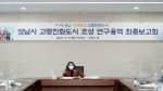 S성남시 'WHO 고령친화도시 국제네트워크 가입' 위한 최종보고회