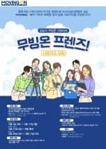 S'아시아실리콘밸리 성남' 알린다…무빙온 서포터즈 모집