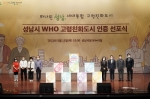 S성남시 '세계보건기구 고령친화도시' 인증 선포