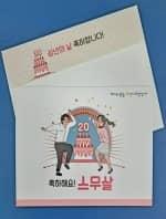 S성남시 '성년의 날' 맞아 8950명에 축하 카드 보내