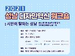 S성남시공공기관협의회, 2021 디자인 혁신 워크숍 개최