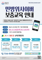 S성남시 오는 9월 15일까지 민방위 사이버 보충 교육