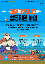 경기도, 게임 커뮤니티 활동에 최대 2천만 원 지원한다