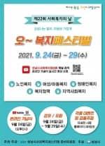 S성남시 사회복지 페스티벌 24~29일 온라인 개최
