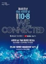 S성남시 '제48주년 시민의 날' 기념행사 온·오프라인 개최