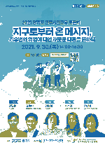 도 평진원, 30일 '경기도 민주시민교육 토론회' 비대면 개최