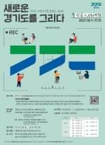 '새로운 경기도를 그리다' 경기도 대표상징물 콘텐츠 공모전 개최