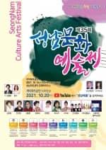 S'제35회 성남문화예술제' 온·오프라인 개최
