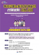 S성남시, 특수고용노동자·예술인 산재보험료 90% 지급