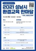S'성남 환경교육 한마당' 30일 온라인 개최